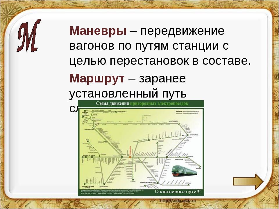 Маневры – передвижение вагонов по путям станции с целью перестановок в соста...