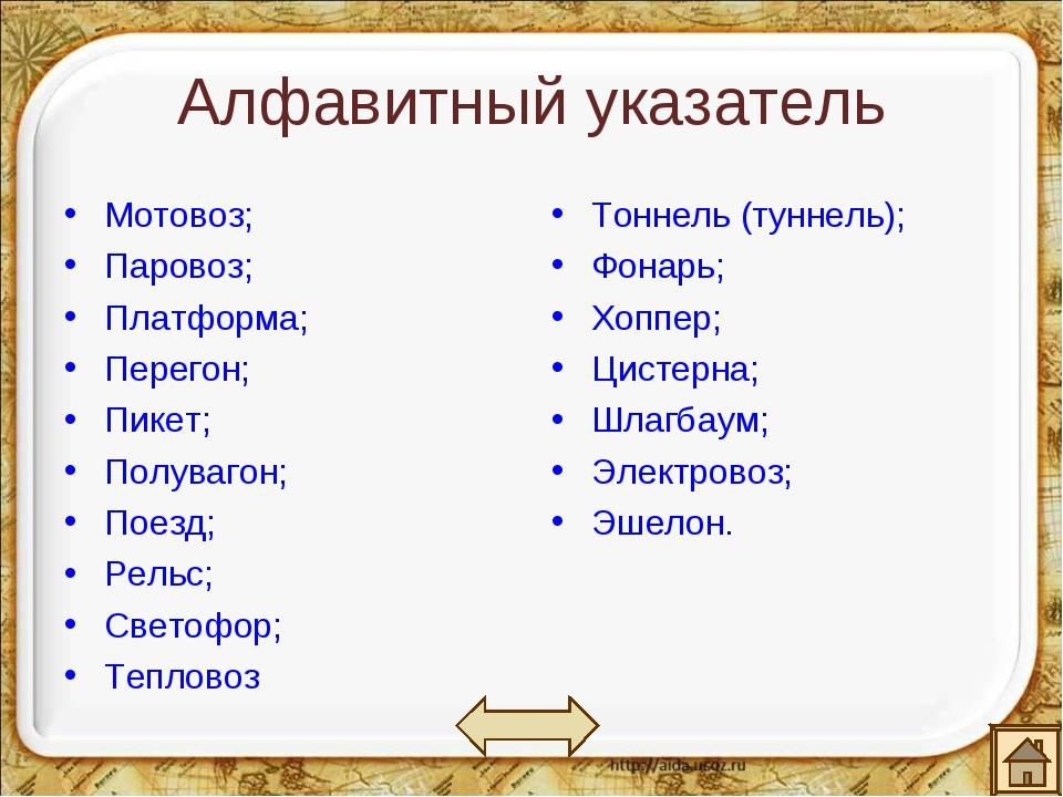 Алфавитный указатель Мотовоз; Паровоз; Платформа; Перегон; Пикет; Полувагон;...