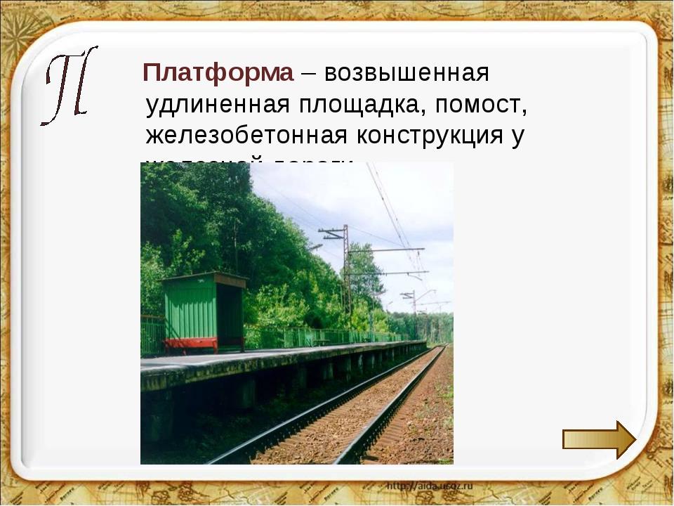 Платформа – возвышенная удлиненная площадка, помост, железобетонная конструк...