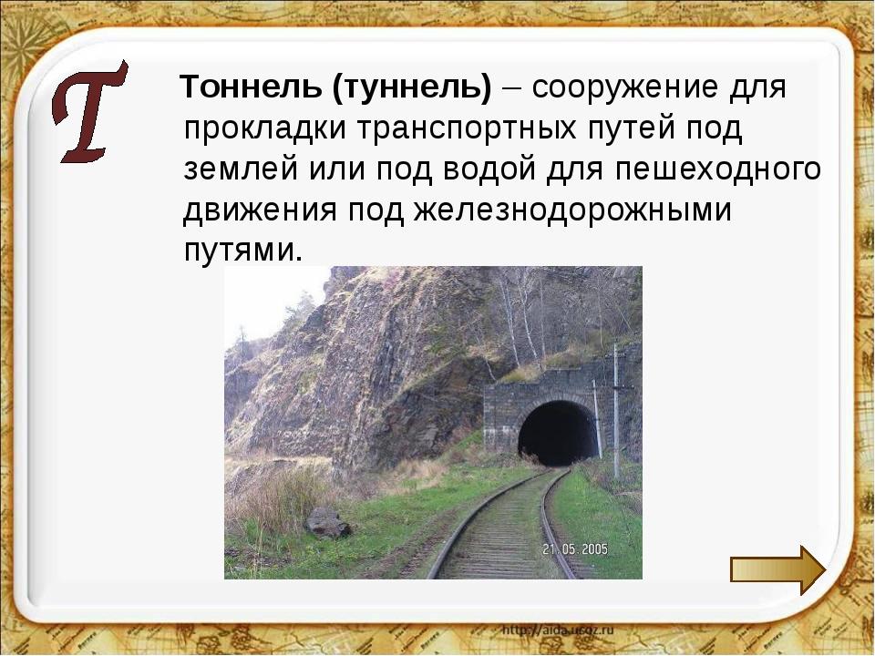 Тоннель (туннель) – сооружение для прокладки транспортных путей под землей и...