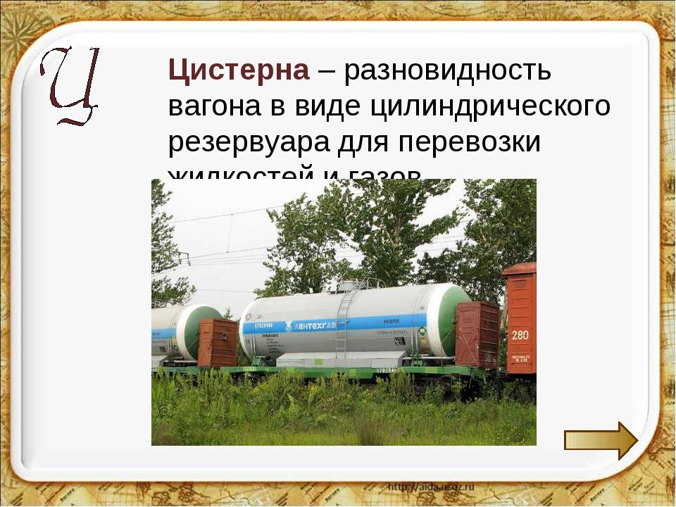 Цистерна – разновидность вагона в виде цилиндрического резервуара для перево...