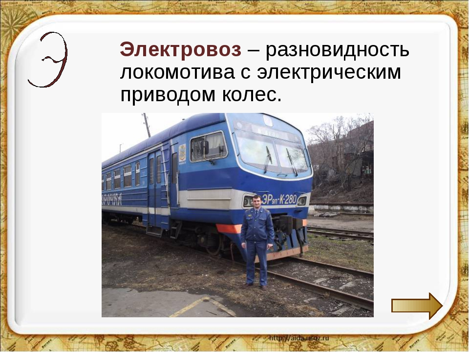 Электровоз – разновидность локомотива с электрическим приводом колес.