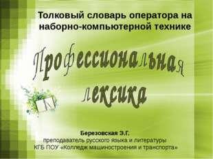 Толковый словарь оператора на наборно-компьютерной технике Березовская Э.Г. п