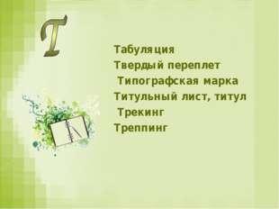 Табуляция Твердый переплет Типографская марка Титульный лист, титул Трекинг Т