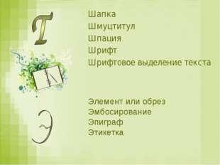Шапка Шмуцтитул Шпация Шрифт Шрифтовое выделение текста Элемент или обрез Эмб