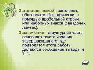 Заголовок немой - заголовок, обозначаемый графически, с помощью пробельной ст