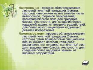 Лакирование - процесс облагораживания листовой печатной продукции (бумаги, ка