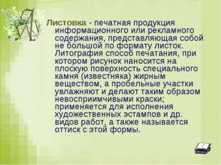 Листовка - печатная продукция информационного или рекламного содержания, пред