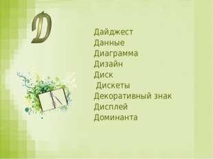 Дайджест Данные Диаграмма Дизайн Диск Дискеты Декоративный знак Дисплей Домин