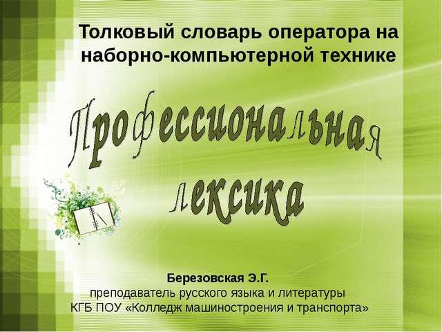 Толковый словарь оператора на наборно-компьютерной технике Березовская Э.Г. п...