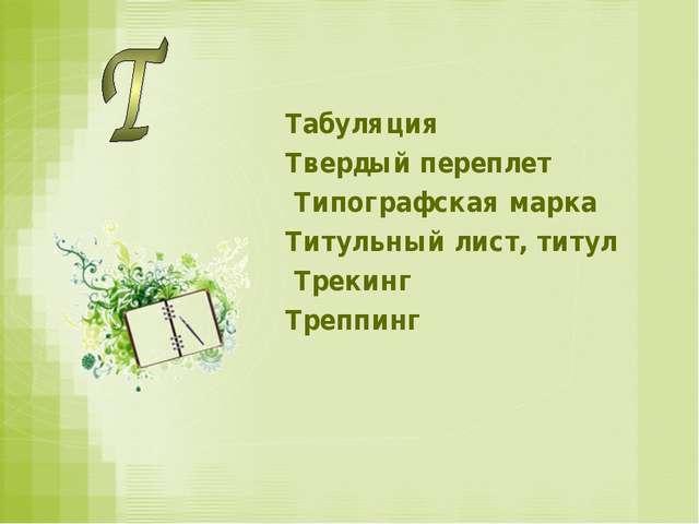 Табуляция Твердый переплет Типографская марка Титульный лист, титул Трекинг Т...