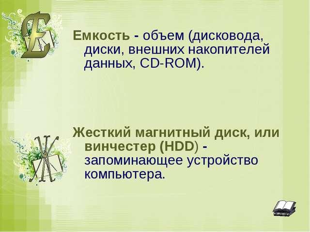Емкость - объем (дисковода, диски, внешних накопителей данных, CD-ROM). Жестк...