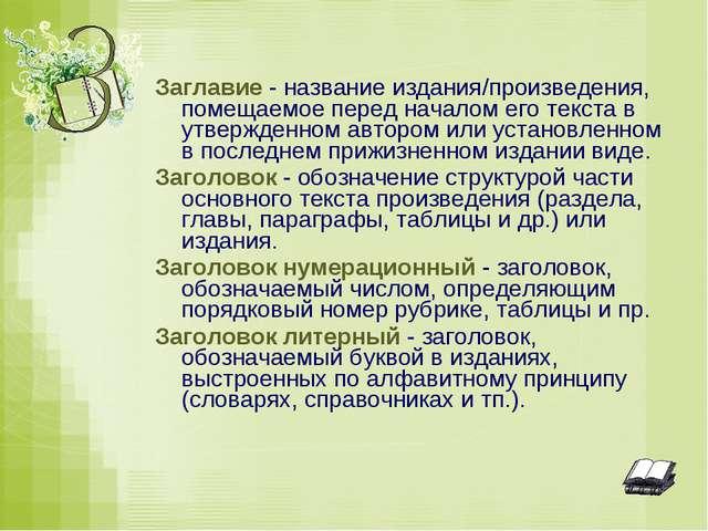 Заглавие - название издания/произведения, помещаемое перед началом его текста...