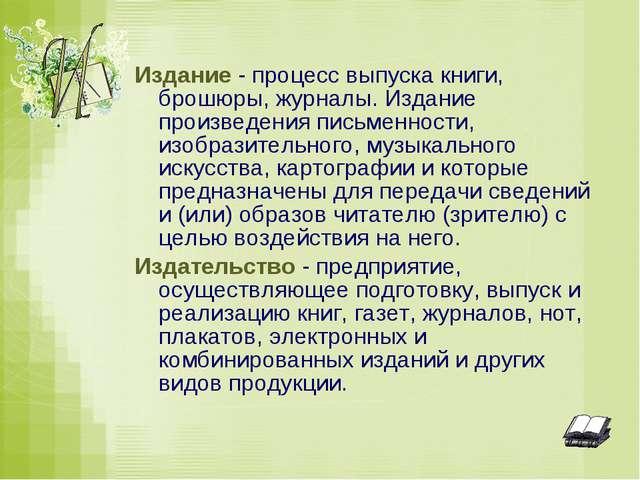 Издание - процесс выпуска книги, брошюры, журналы. Издание произведения письм...