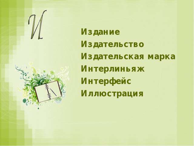 Издание Издательство Издательская марка Интерлиньяж Интерфейс Иллюстрация