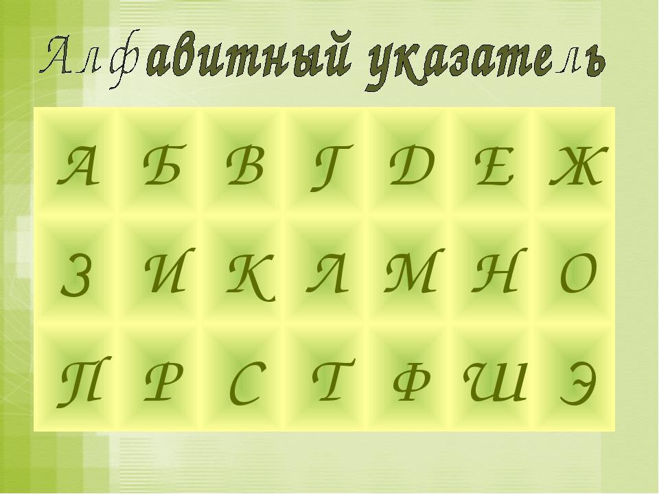 АБВГДЕЖ ЗИКЛМНО ПРСТФШЭ