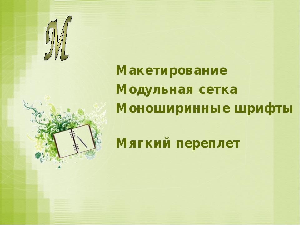 Макетирование Модульная сетка Моноширинные шрифты Мягкий переплет
