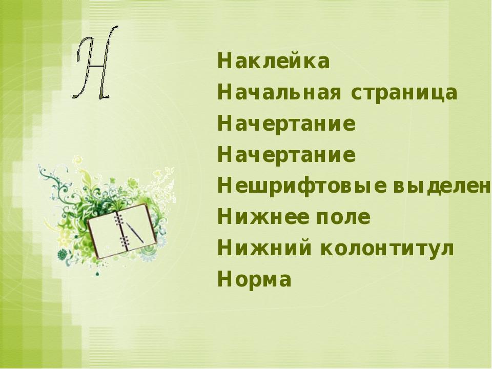 Наклейка Начальная страница Начертание Начертание Нешрифтовые выделения текст...