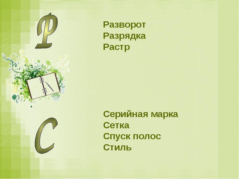 Разворот Разрядка Растр Серийная марка Сетка Спуск полос Стиль