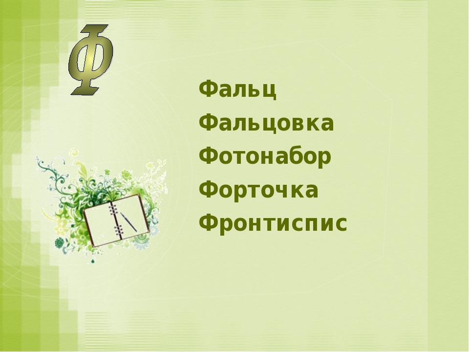 Фальц Фальцовка Фотонабор Форточка Фронтиспис