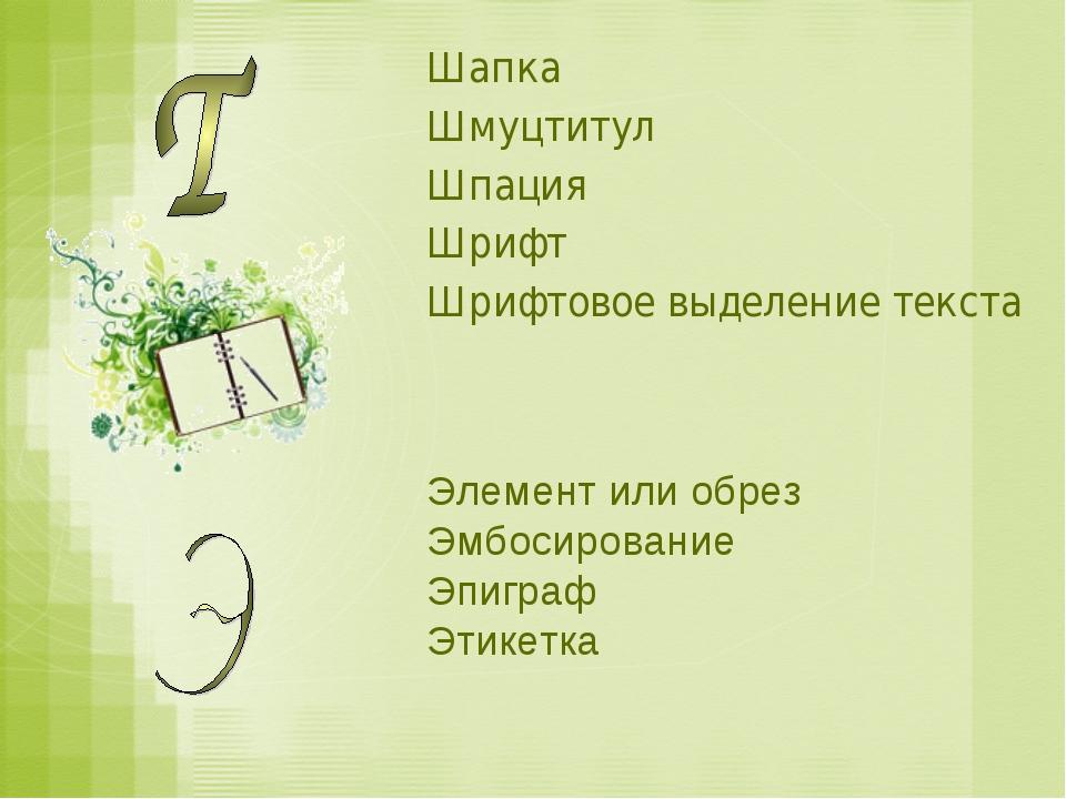 Шапка Шмуцтитул Шпация Шрифт Шрифтовое выделение текста Элемент или обрез Эмб...