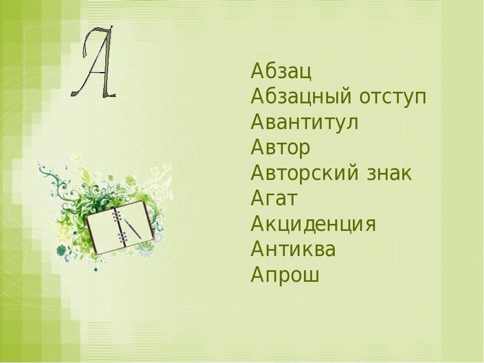 Абзац Абзацный отступ Авантитул Автор Авторский знак Агат Акциденция Антиква...