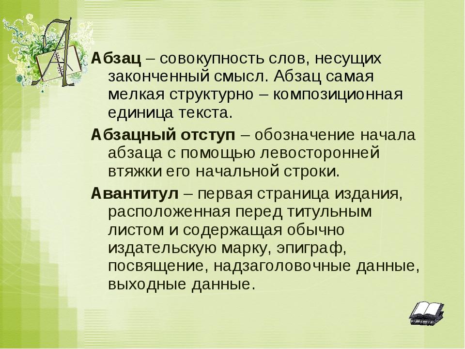 Абзац – совокупность слов, несущих законченный смысл. Абзац самая мелкая стру...