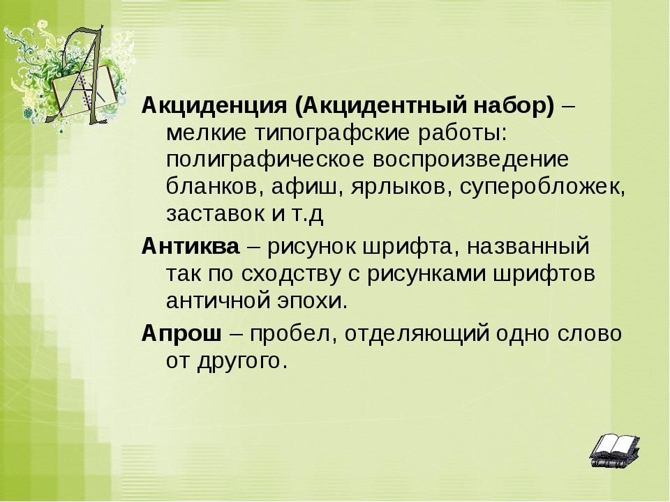 Акциденция (Акцидентный набор) – мелкие типографские работы: полиграфическое...