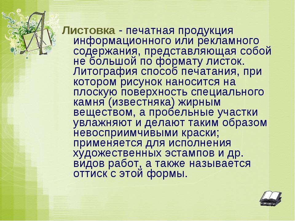 Листовка - печатная продукция информационного или рекламного содержания, пред...