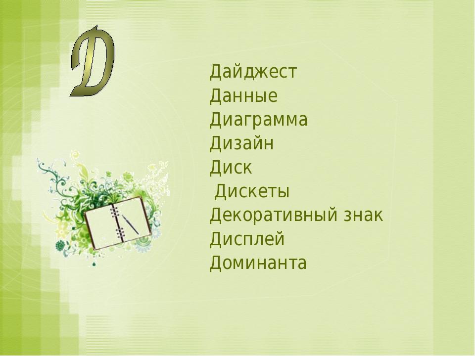 Дайджест Данные Диаграмма Дизайн Диск Дискеты Декоративный знак Дисплей Домин...