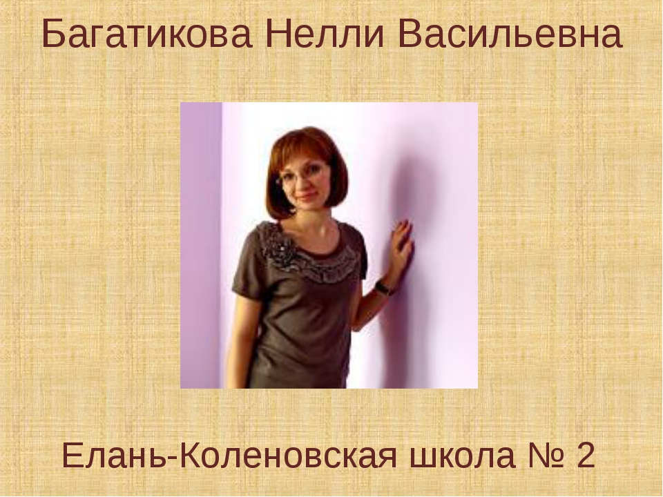 Багатикова Нелли Васильевна Елань-Коленовская школа № 2