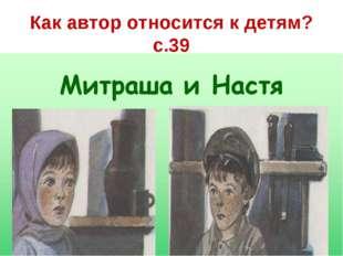 Как автор относится к детям? с.39