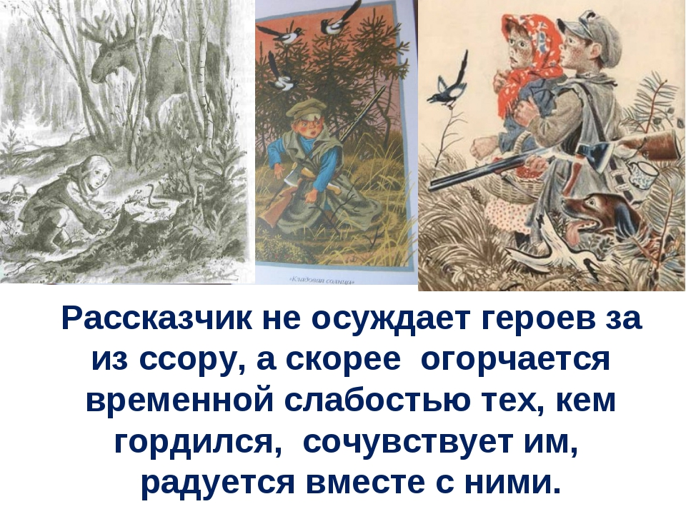 Рассказчик не осуждает героев за из ссору, а скорее огорчается временной слаб...