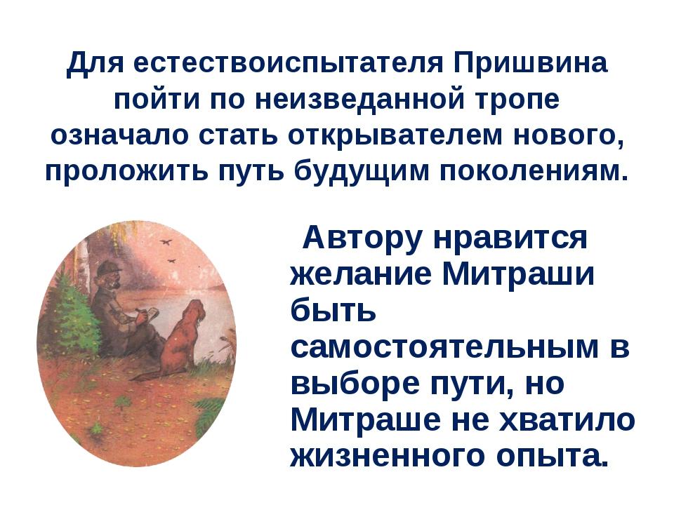 Для естествоиспытателя Пришвина пойти по неизведанной тропе означало стать от...