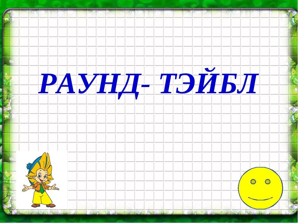 РАУНД- ТЭЙБЛ