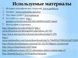 Используемые материалы История географических открытий. www.garshin.ru Загадк