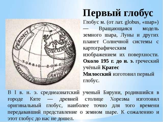 Глобус м. (от лат. globus, «шар») — Вращающаяся модель земного шара, Луны и д...