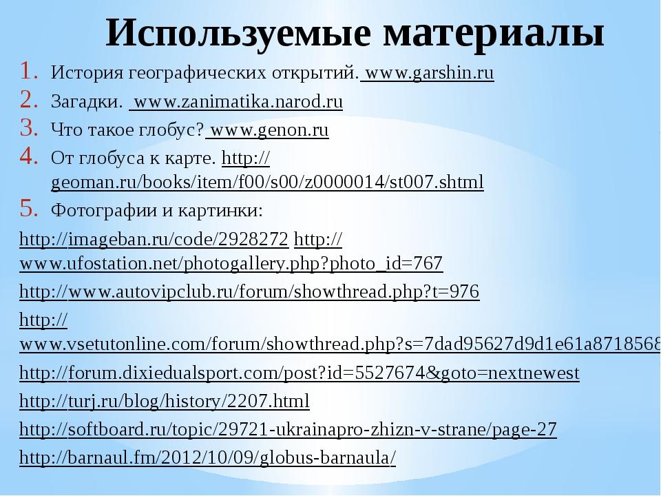 Используемые материалы История географических открытий. www.garshin.ru Загадк...