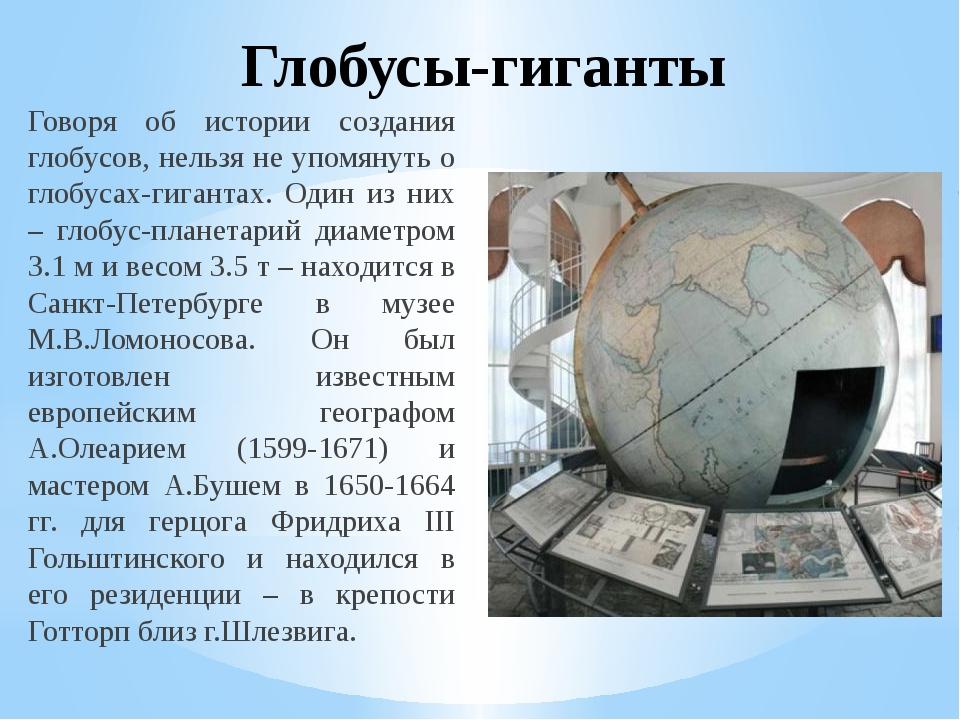 Глобусы-гиганты Говоря об истории создания глобусов, нельзя не упомянуть о гл...