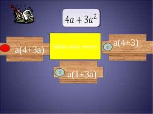 Тәрбие ошағы –мектеп a(4+3a) 1 2 a(1+3a) a(4+3) 3