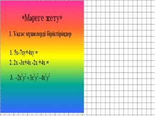 1. Ұқсас мүшелерді біріктіріңдер «Мәреге жету» 1. 5х-7ху+4ху = 2. 2x -3x+4x