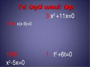 Теңдеуді шешіңдер 1990 х(x-9)=0 3 x2 +11х=0 1991 x2-5x=0 1 t2 +6t=0