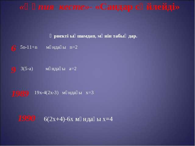 Өрнекті ықшамдап, мәнін табыңдар. 6 5n-11+n мұндағы n=2 9 3(5-a) мұндағы a=2...