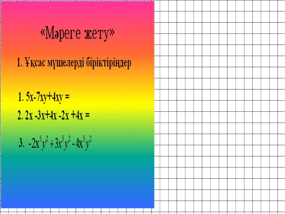 1. Ұқсас мүшелерді біріктіріңдер «Мәреге жету» 1. 5х-7ху+4ху = 2. 2x -3x+4x...