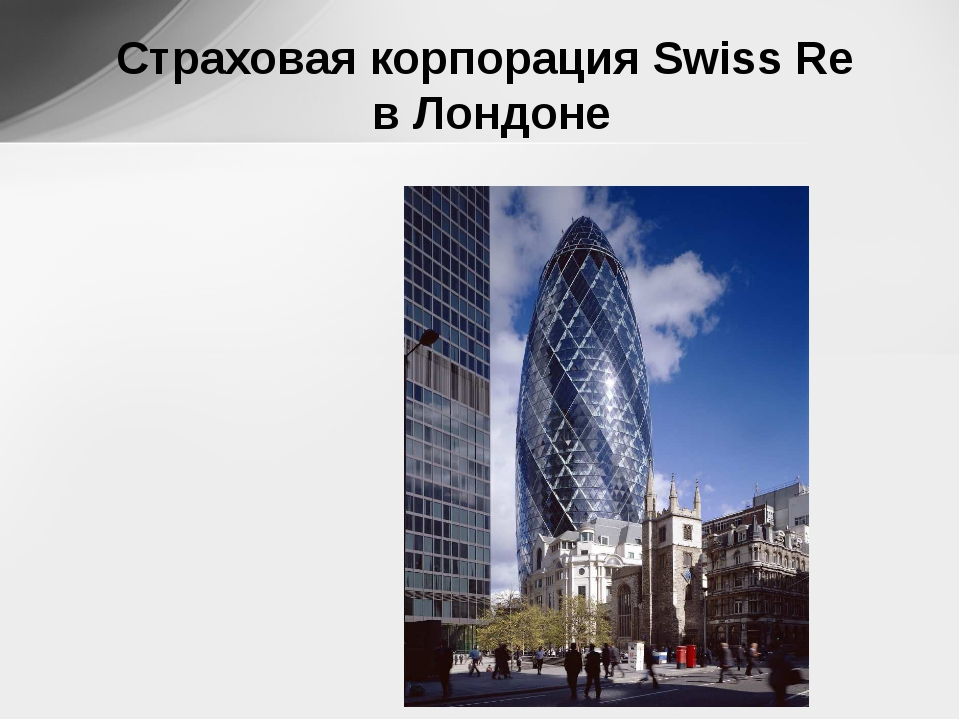 Страховая корпорация Swiss Re  в Лондоне