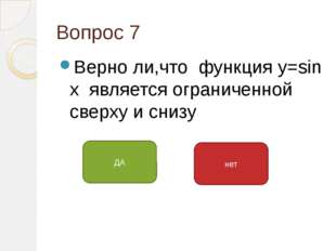 Вопрос 7 Верно ли,что функция у=sin x является ограниченной сверху и снизу ДА