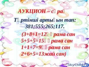 Төртінші артығын тап: 381;555;265;117. (3+8+1=12құрама сан 5+5+5=15құрама са