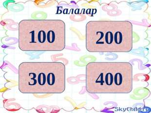200 400 300 100 Балалар