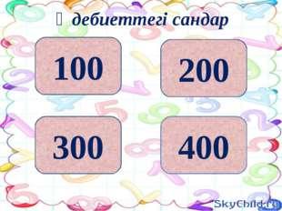 200 400 300 100 Әдебиеттегі сандар