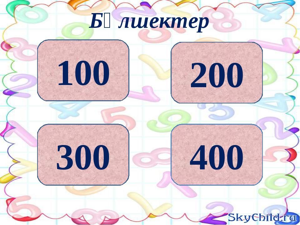 200 400 300 100 Бөлшектер